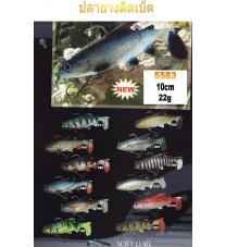 ปลายางติดเบ็ด 5583 10cm-22g