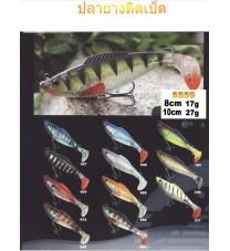 ปลายางติดเบ็ด 5559 8cm-17g