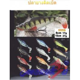 ปลายางติดเบ็ด 5559 10cm-27g