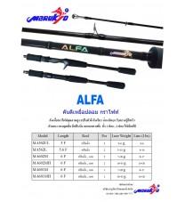 คันตีเหยื่อปลอม ALFA